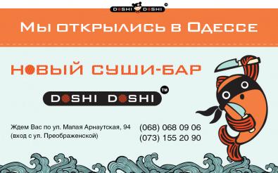 Мы открыли новый суши-бар в Одессе!
